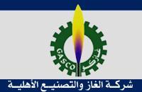 شركة الغاز والتصنيع الأهلية