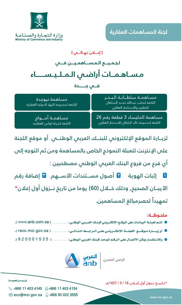 البنك العربي جدة