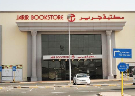 9f0cb0764c0 Construction of Jarir bookstore in Kuwait completed