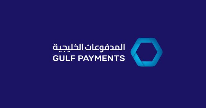 إطلاق المرحلة الأولى من نظام المدفوعات الخليجي آفاق بين المركزي السعودي و مصرف البحرين المركزي