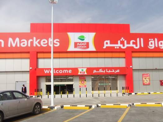 Al Othaim Markets to open 25 new bakeries in 2017