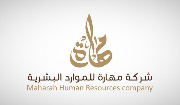 Maharah Human Resource Retail Offering Starts Today