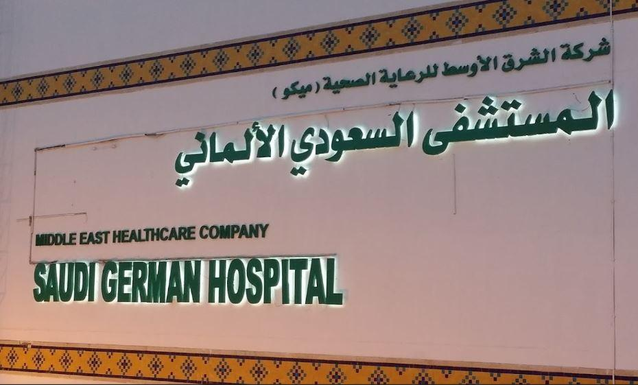 Saudi German Beverly Clinics to begin operations tomorrow