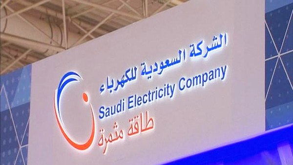 Saudi Electricity Co To Sign 2 Bln Credit Facilities Deal Today