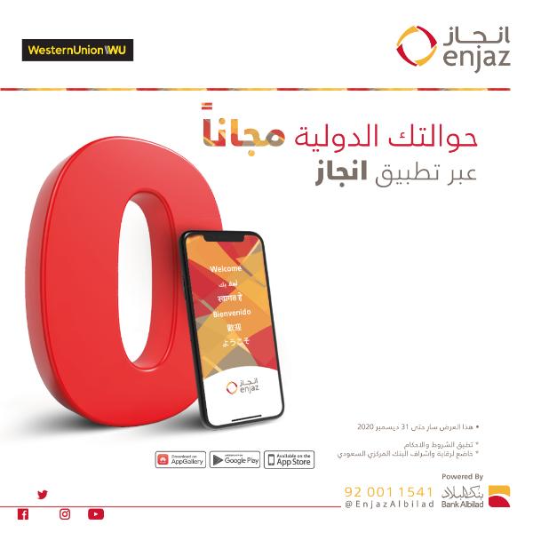 بنك البلاد يقدم تجربة رقمية متكاملة عبر تطبيق إنجاز