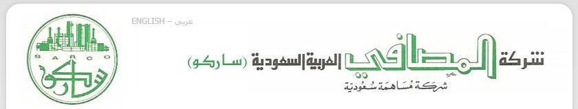 شركة المصافي العربية السعودية
