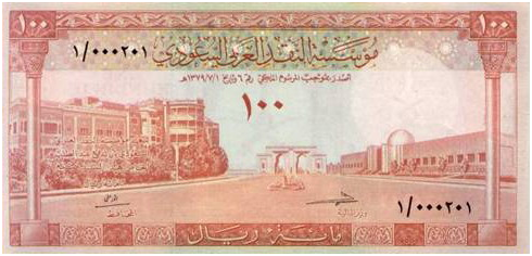بالصور تعرف على إصدارات العملة السعودية منذ التأسيس