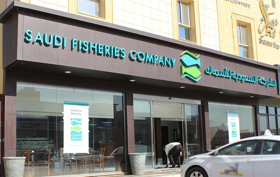 Saudi Fisheries Inks Sar 130 Mln Islamic Loan With Bsf