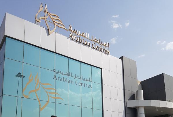 المراكز العربية تفتتح المرحلة الأولى لتوسعة مركز النخيل مول بمدينة الرياض