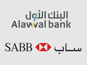 نفاذ قرار اندماج بنك ساب و البنك الأول وانتقال جميع الأصول والالتزامات وإلغاء جميع أسهم البنك الأول
