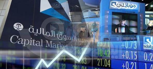 """هيئة السوق تقرر تعليق تداول سهم """"موبايلي"""" اعتبارا من يوم ..."""