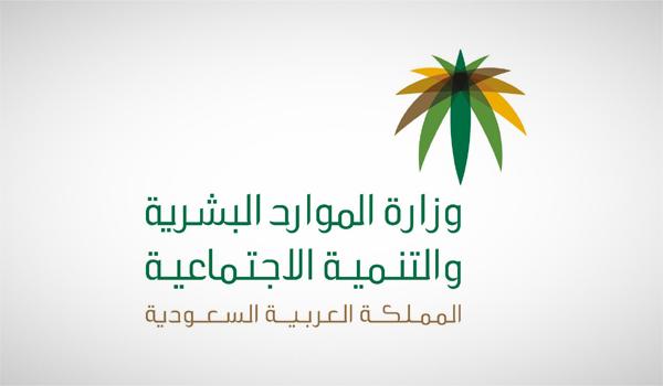وزارة الموارد البشرية تعتزم بدء برنامج توطين التموينات لتوظيف واستقرار 17 ألف مواطن ومواطنة بنهاية 2021