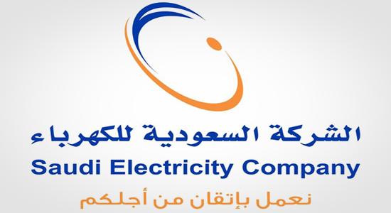 Saudi Electricity begins international green sukuk issuance