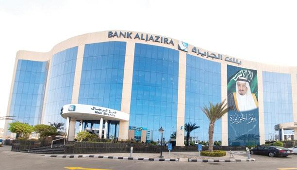 Bank Aljazira submits capital hike request to CMA