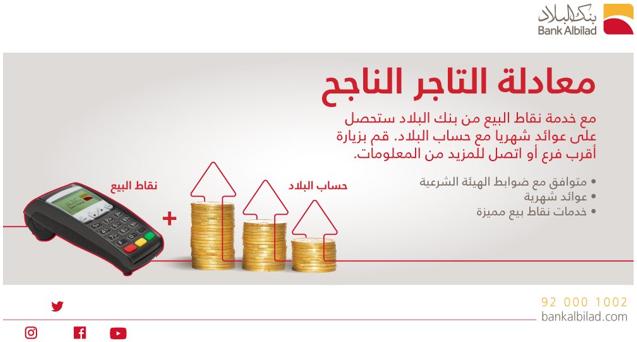 بالتفاصيل تعرف على حساب البلاد للادخار والاستثمار بعوائد شهرية