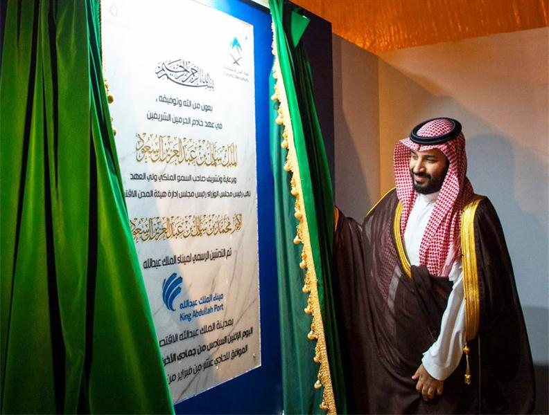 Prince Mohammed inaugurates King Abdullah Port in Rabigh