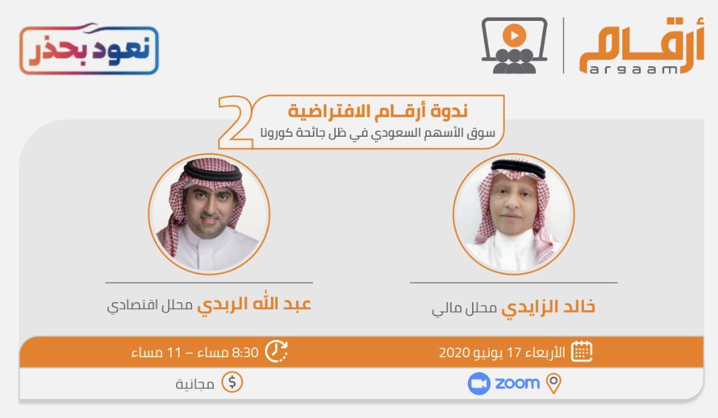 """غدا.. انطلاق ثاني ندوات """"أرقام"""" الافتراضية عن """"سوق الأسهم السعودي في ظل جائحة كورونا"""" thumbnail"""