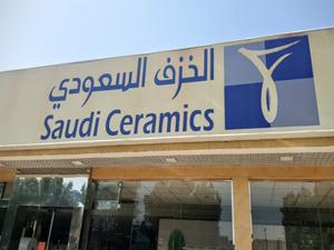 الخزف السعودي تخطط لزيادة معارضها وإضافة أسواق تصدير جديدة ونظرة على أبرز تغيرات ملكية مجلس الإدارة بنهاية 2018